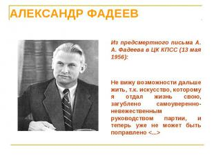 Из предсмертного письма А. А. Фадеева в ЦК КПСС (13 мая 1956): Из предсмертного