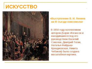 «Выступление В. И. Ленина на III съезде комсомола» «Выступление В. И. Ленина на