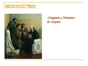 «Ходоки у Ленина» «Ходоки у Ленина» В. Серов
