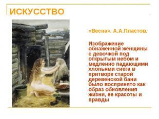 «Весна». А.А.Пластов. «Весна». А.А.Пластов. Изображение обнаженной женщины с дев
