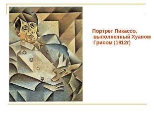 Портрет Пикассо, выполненный Хуаном Грисом (1912г) Портрет Пикассо, выполненный