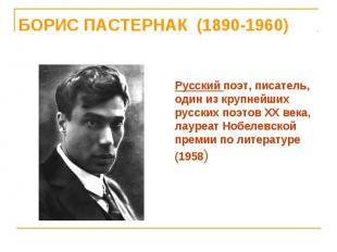 Русский поэт, писатель, один из крупнейших русских поэтов XX века, лауреат Нобел