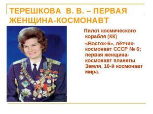 Пилот космического корабля (КК) Пилот космического корабля (КК) «Восток-6», лётч