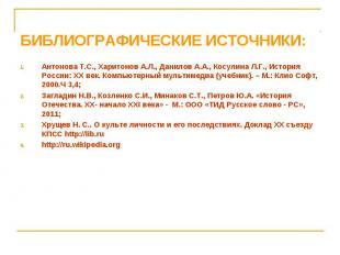 Антонова Т.С., Харитонов А.Л., Данилов А.А., Косулина Л.Г., История России: XX в