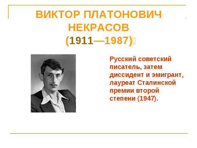Русский советский писатель, затем диссидент и эмигрант, лауреат Сталинской премии второй степени (1947).