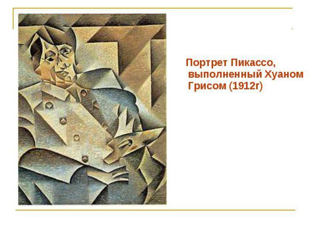 Портрет Пикассо, выполненный Хуаном Грисом (1912г) Портрет Пикассо, выполненный Хуаном Грисом (1912г)