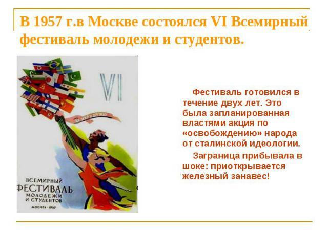 Фестиваль готовился в течение двух лет. Это была запланированная властями акция по «освобождению» народа от сталинской идеологии. Заграница прибывала в шоке: приоткрывается железный занавес!