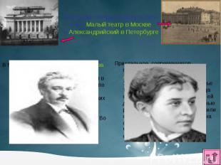 Центрами театральной культуры были Малый театр в Москве и Александрийский в Пете