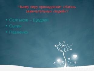 Чьему пиру принадлежит «Жизнь замечательных людей»? Салтыков – Щедрин Сытин Павл