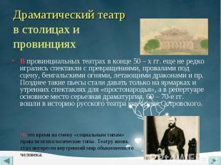 Драматический театр в столицах и провинциях В провинциальных театрах в конце 50