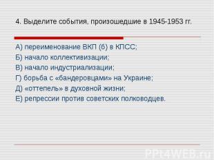 А) переименование ВКП (б) в КПСС; А) переименование ВКП (б) в КПСС; Б) начало ко
