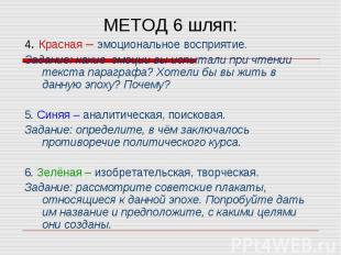 4. Красная – эмоциональное восприятие. 4. Красная – эмоциональное восприятие. За