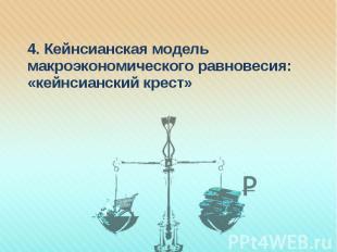 4. Кейнсианская модель макроэкономического равновесия: «кейнсианский крест» 4. К