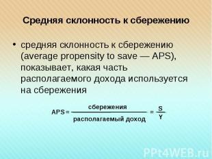 средняя склонность к сбережению (average propensity to save — APS), показывает,