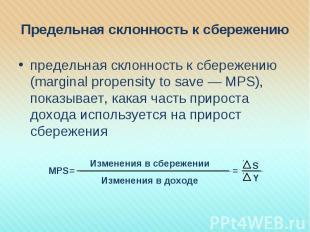 предельная склонность к сбережению (marginal propensity to save — MPS), показыва