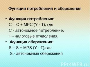 Функция потребления: Функция потребления: С = С + МРС (Y - Т), где С - автономно