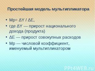 Мр= ΔY / ΔЕ, Мр= ΔY / ΔЕ, где ΔY — прирост национального дохода (продукта) ΔЕ —