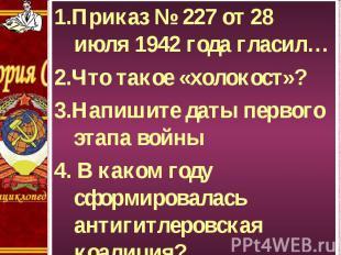 1.Приказ № 227 от 28 июля 1942 года гласил… 1.Приказ № 227 от 28 июля 1942 года