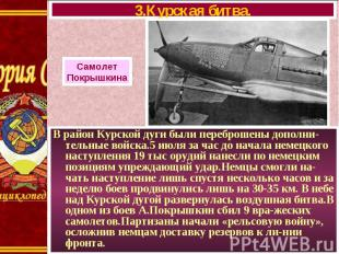В район Курской дуги были переброшены дополни-тельные войска.5 июля за час до на