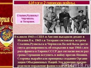 В к.июля 1943 г.США и Англия высадили десант в Италии.В к. 1943 г.в Тегеране сос