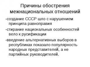 Причины обострения межнациональных отношений -создание СССР шло с нарушением при