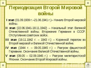 I этап (01.09.1939 г.–21.06.1941 г.)– Начало Второй мировой войны. I этап (01.09