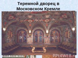 Теремной дворец в Московском Кремле В 1635 году царь Михаил Федорович начал соор