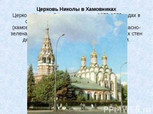 Церковь Николы в Хамовниках Церковь Николы была построена в 1679-1682 годах в ст