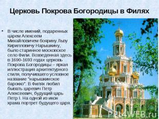 Церковь Покрова Богородицы в Филях В числе имений, подаренных царем Алексеем Мих