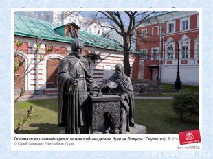 Прдолжили дело братья Иоаким и Софроний Лихуды, которые прибыли в Москву с реком