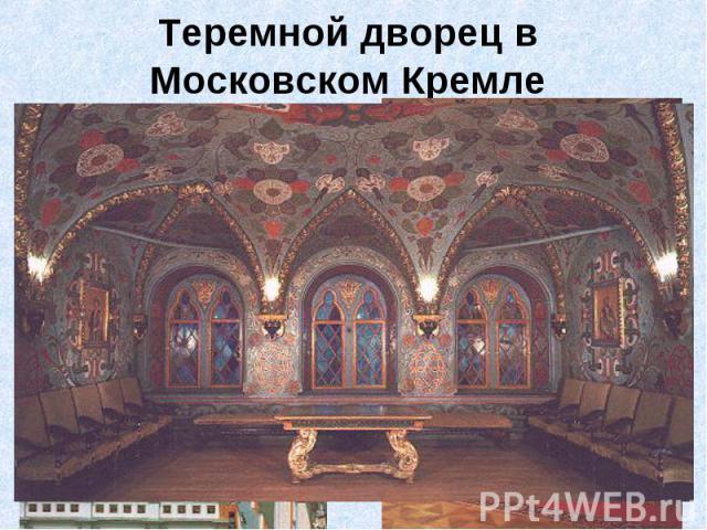 Теремной дворец в Московском Кремле В 1635 году царь Михаил Федорович начал сооружение дворца, получившего впоследствии название Теремного. Русские зодчие Антип Константинов, Бажен Огурцов, Трефил Шарутин и Ларион Ушаков, использовали части старого …