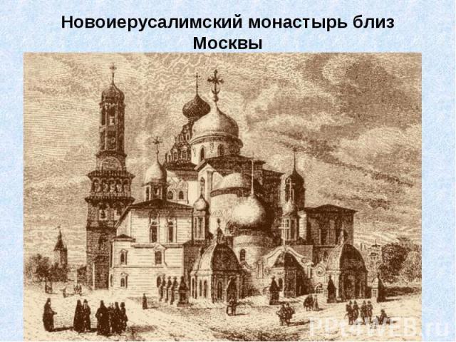 Новоиерусалимский монастырь близ Москвы Новоиерусалимский монастырь близ Москвы был основан в 1656 году патриархом Никоном (в миру Никита Минов) как личная подмосковная резиденция и одновременно новый центр русского православия. В соответствии с ник…