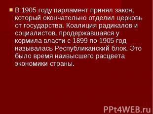 В 1905 году парламент принял закон, который окончательно отделил церковь от госу
