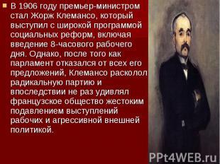 В 1906 году премьер-министром стал Жорж Клемансо, который выступил с широкой про