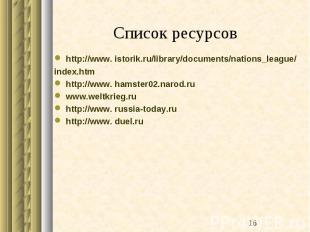 Список ресурсов http://www. istorik.ru/library/documents/nations_league/ index.h