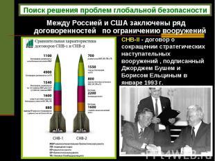 Между Россией и США заключены ряд договоренностей по ограничению вооружений Межд