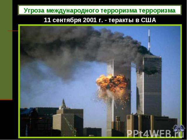 11 сентября 2001 г. - теракты в США 11 сентября 2001 г. - теракты в США