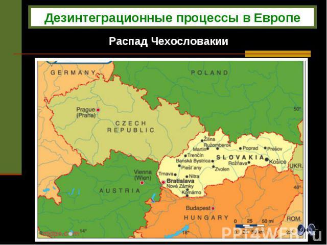 Распад Чехословакии Распад Чехословакии