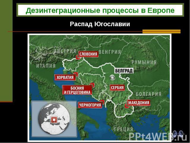 Распад Югославии Распад Югославии
