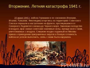 Вторжение. Летняя катастрофа 1941 г. 22 июня 1941 г. войска Германии и ее союзни