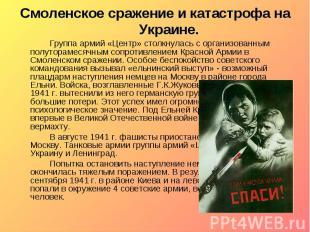 Смоленское сражение и катастрофа на Украине. Группа армий «Центр» столкнулась с