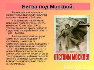 Битва под Москвой. Начавшаяся операция по захвату столицы СССР получила кодовое