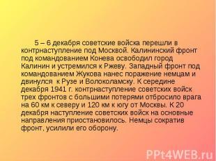 5 – 6 декабря советские войска перешли в контрнаступление под Москвой. Калининск