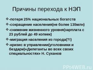 Причины перехода к НЭП -потеря 25% национальных богатств -сокращение населения(н