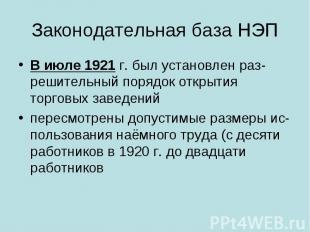 Законодательная база НЭП В июле 1921г. был установлен разрешительный