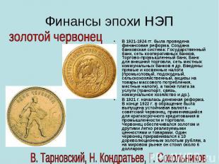 Финансы эпохи НЭП В 19211924 гг. была проведена финансовая реформа. Создан