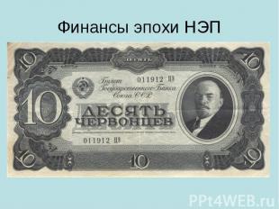 Финансы эпохи НЭП