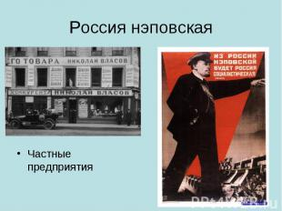 Россия нэповская Частные предприятия