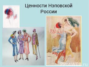 Ценности Нэповской России