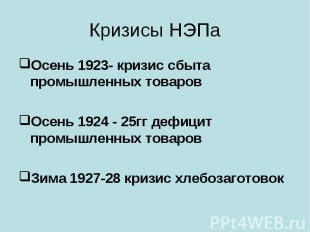 Кризисы НЭПа Осень 1923- кризис сбыта промышленных товаров Осень 1924 - 25гг деф